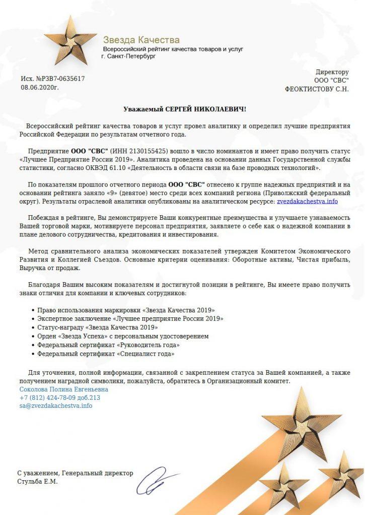 Звезда качества всероссийского рейтинга товаров и услуг г. Санкт-Петербург