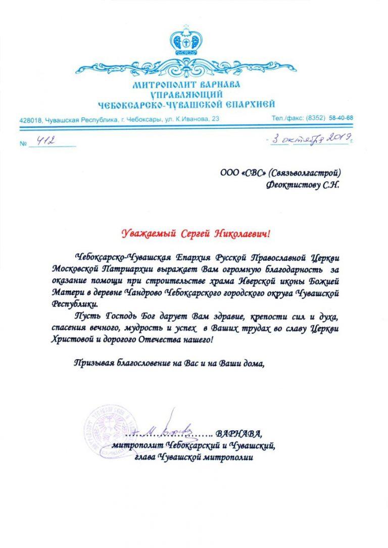 Благодарность от Чебоксарско-Чувашской епархии