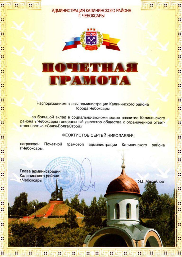 Почетная грамота от администрации Калининского района г. Чебоксары