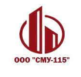 ООО «СМУ-115» Чебоксары